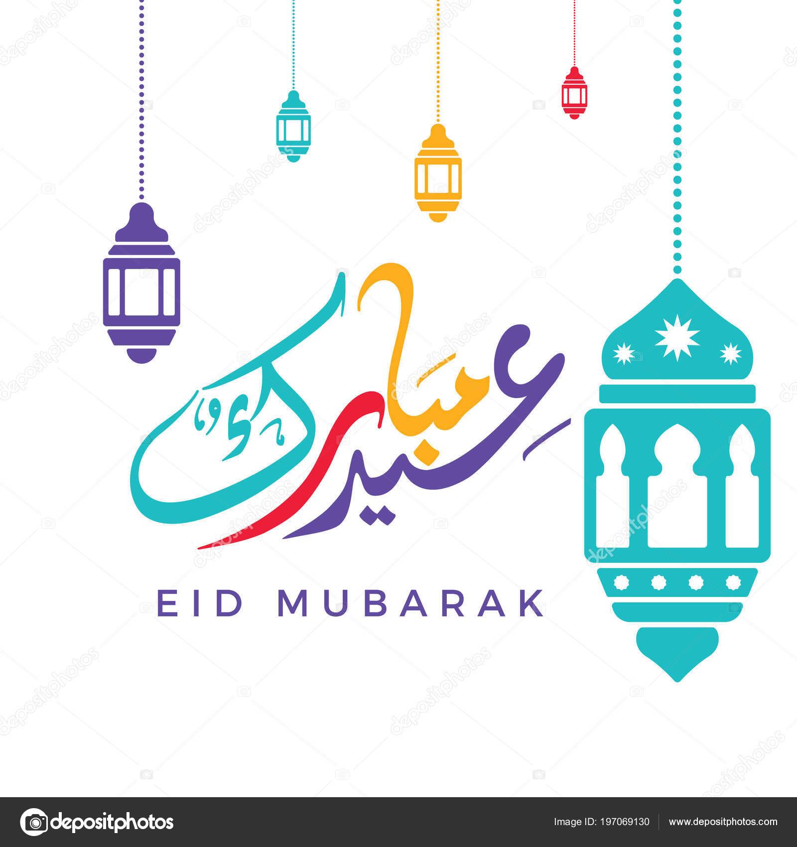 Eid Mubarak Vector Illustration Greeting Card Design Vector Image By C Ahsanalvi Vector Stock 197069130