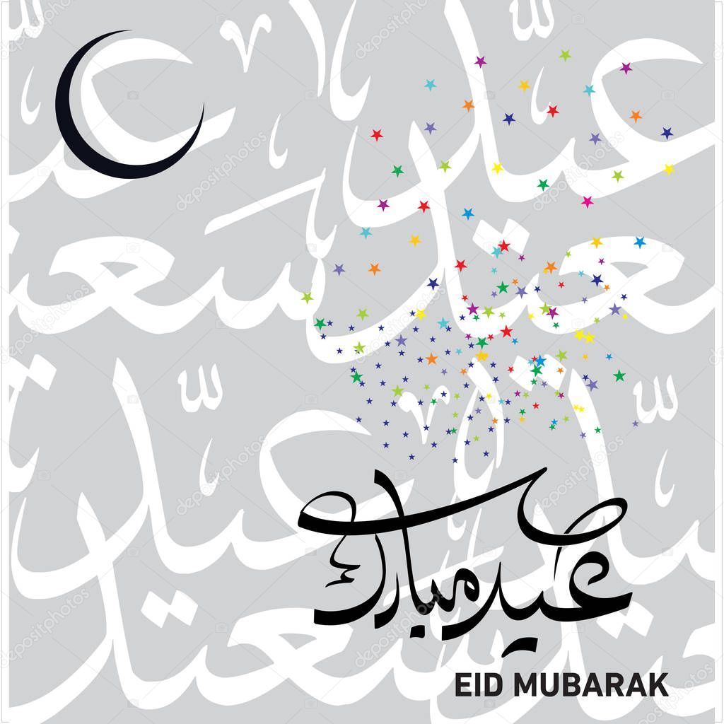 Eid Mubarak In Arabic Calligraphy Text Copy Paste