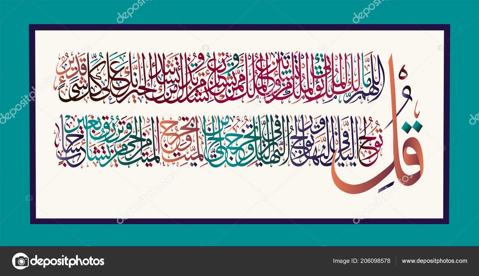 Wallpapers Quran Verses Wallpaper Islamic Calligraphy