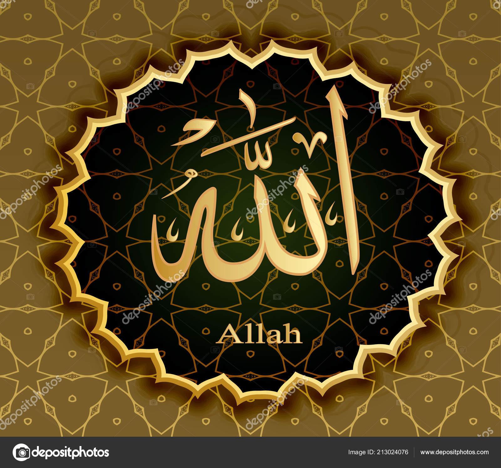 The Name Of Allah Allah. — Stock Vector