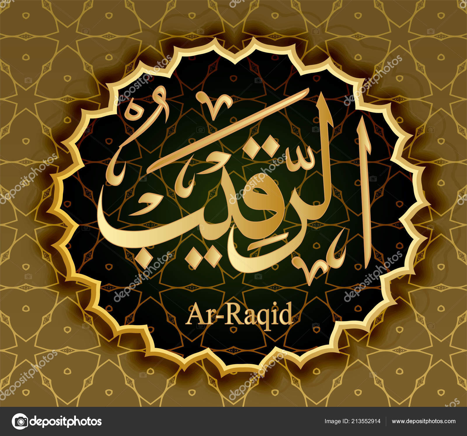 The name of Allah, Ar-Rakib means the Caretaker the Caretaker. — Stock