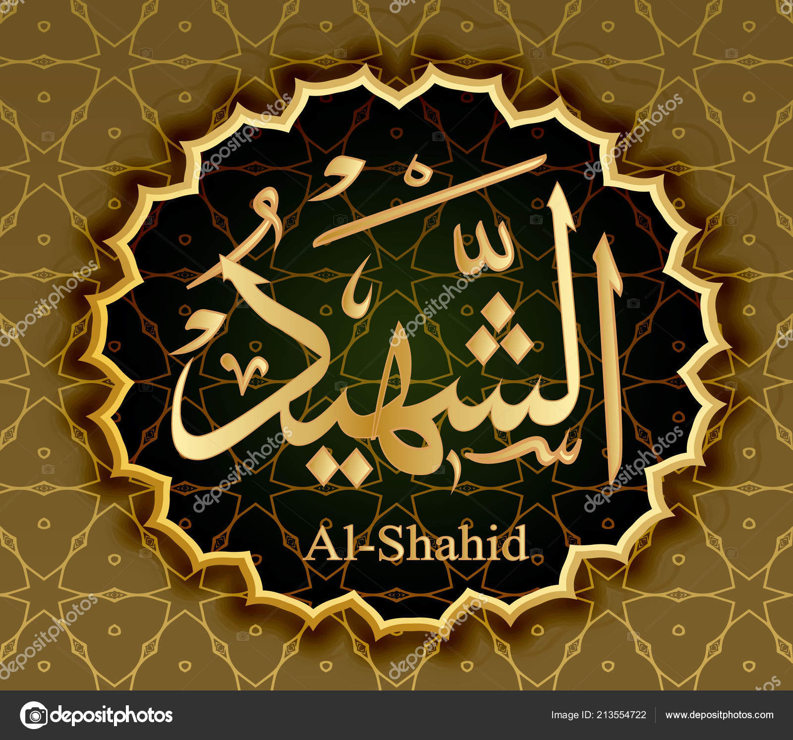 The name of Allah Al-Shahid means Witness Witness . — Stock Vector