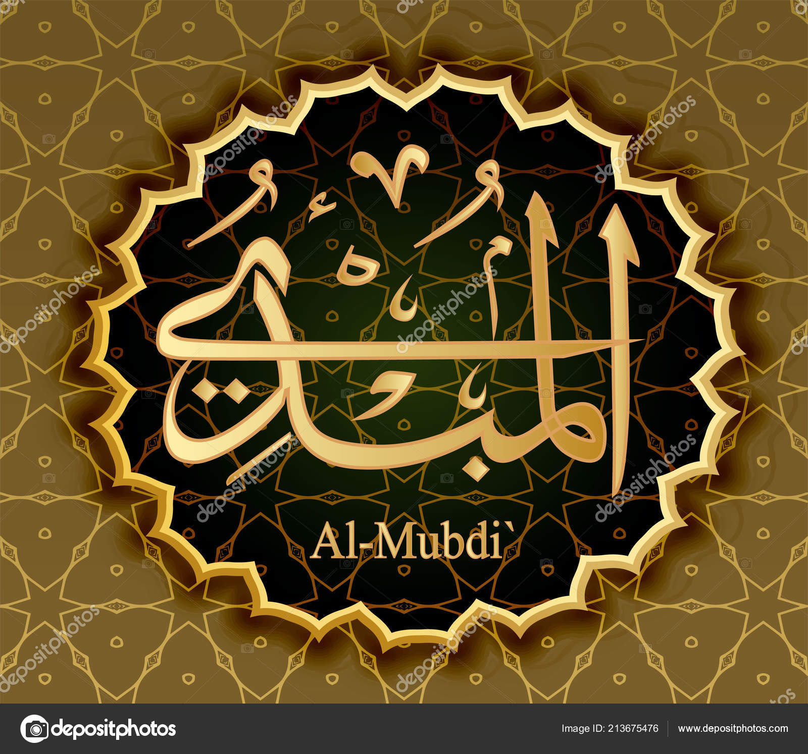 The name of Allah al-Mubdi means Founder Innovator . — Vetores de Stock