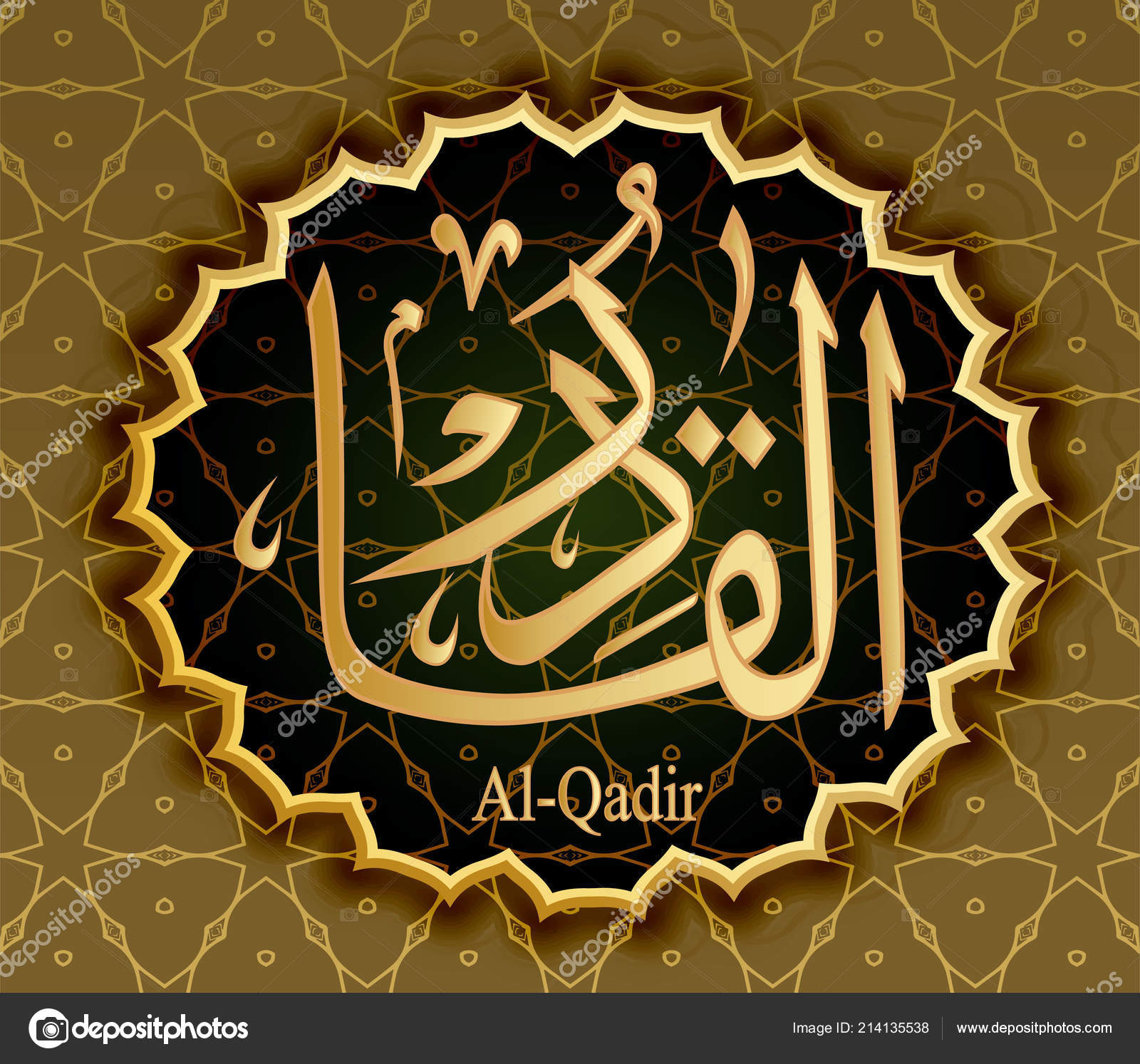 The name of Allah al-Qadir means Mighty — Stock Vector
