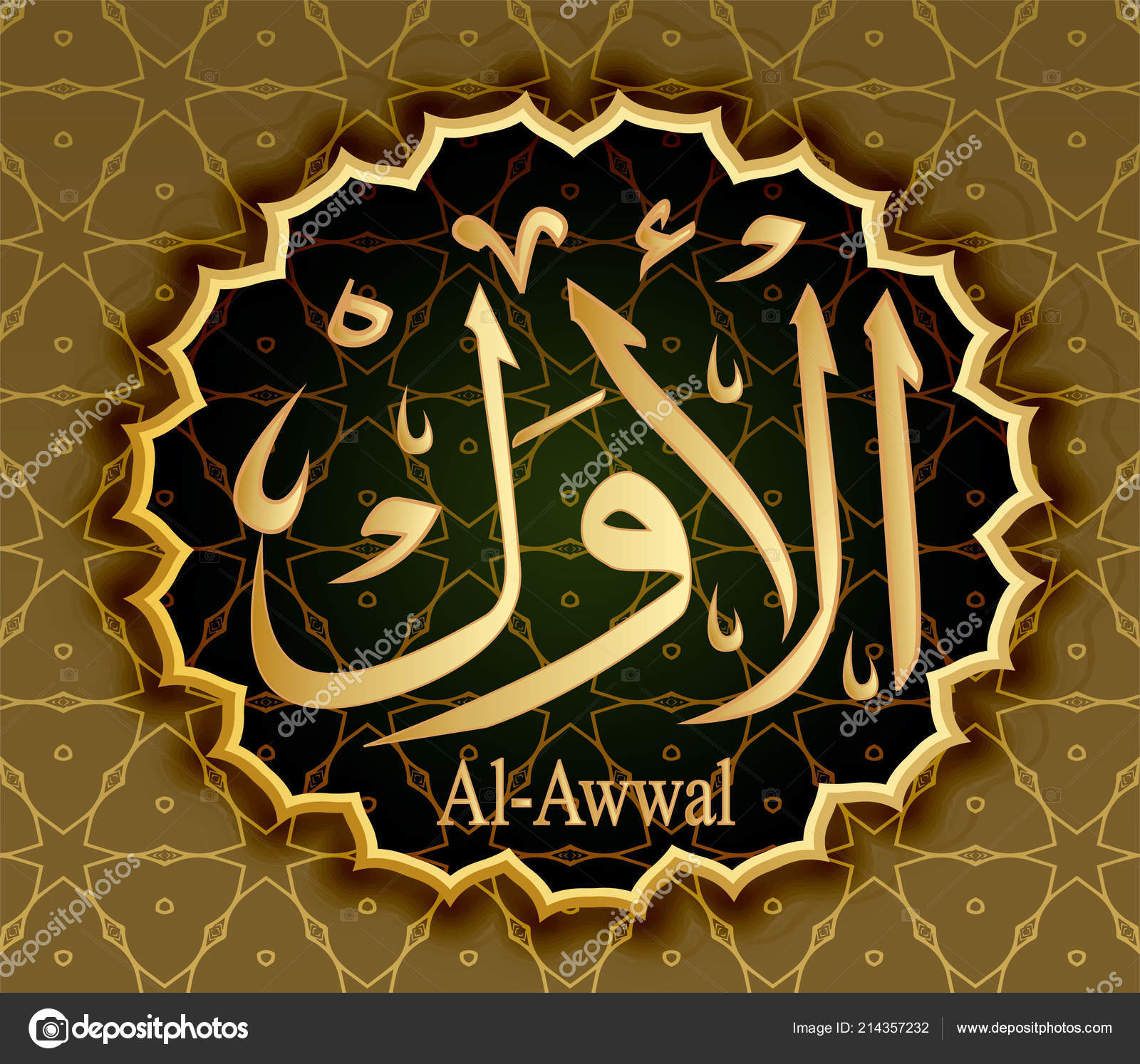 The name of Allah al-Awal means the Beginning First . — Stock Vector