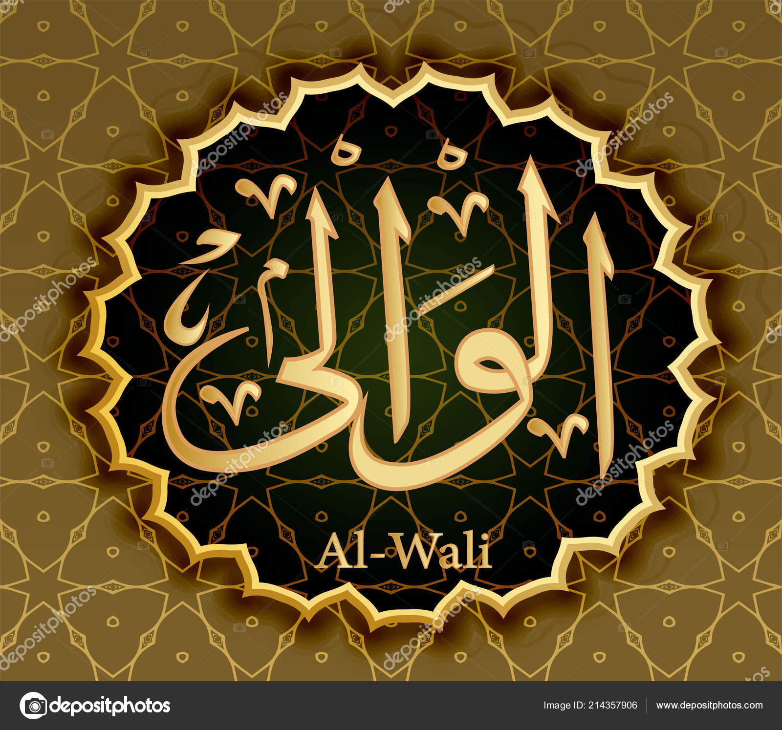 The name of Allah al-Wali means Government Patron . — Stock Vector