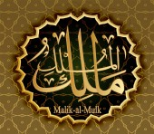 Photo the name of Allah Malik means ul-Mulk King of the Kingdom .