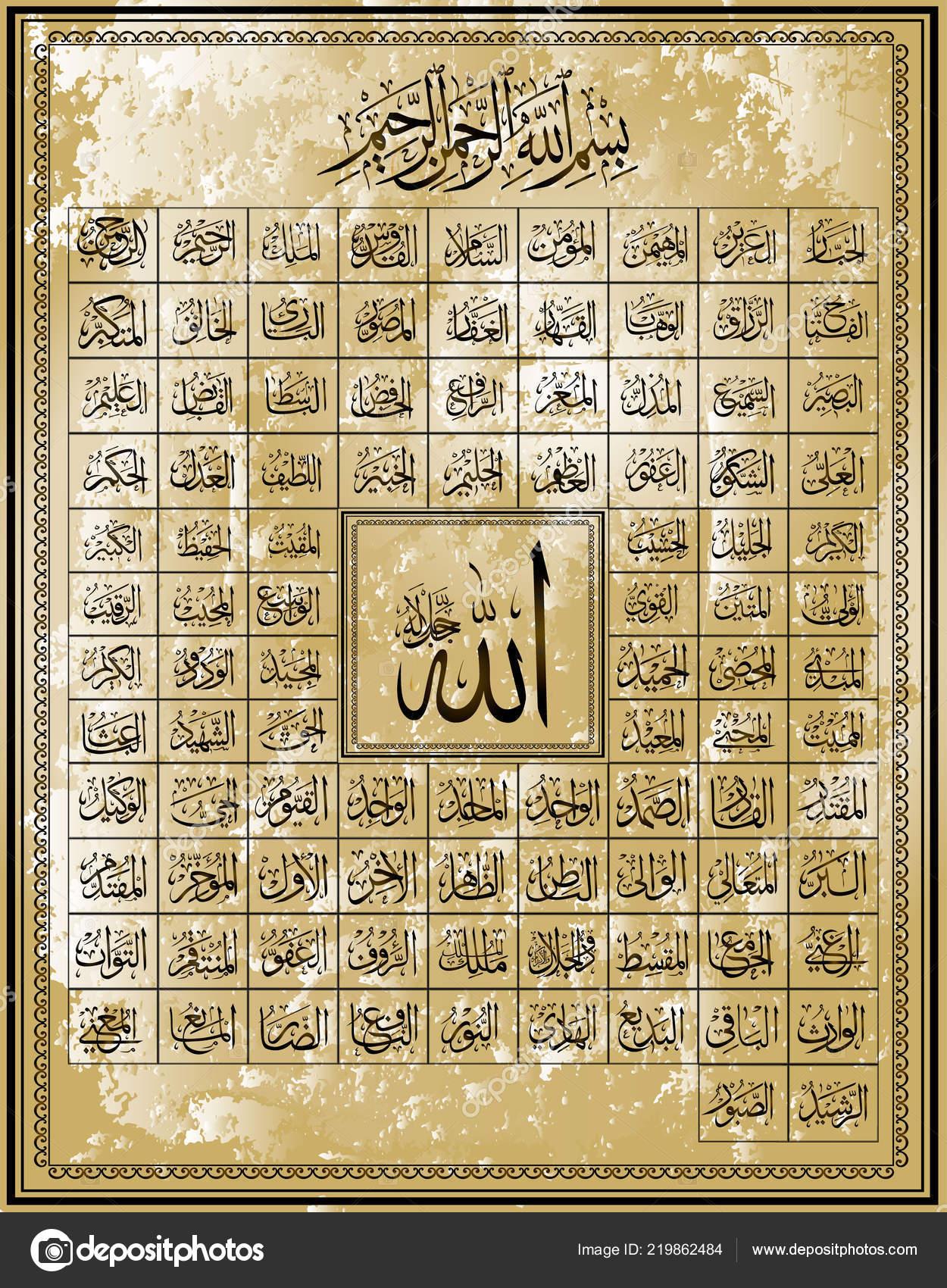 99 Names Of Allah Stock Illustration