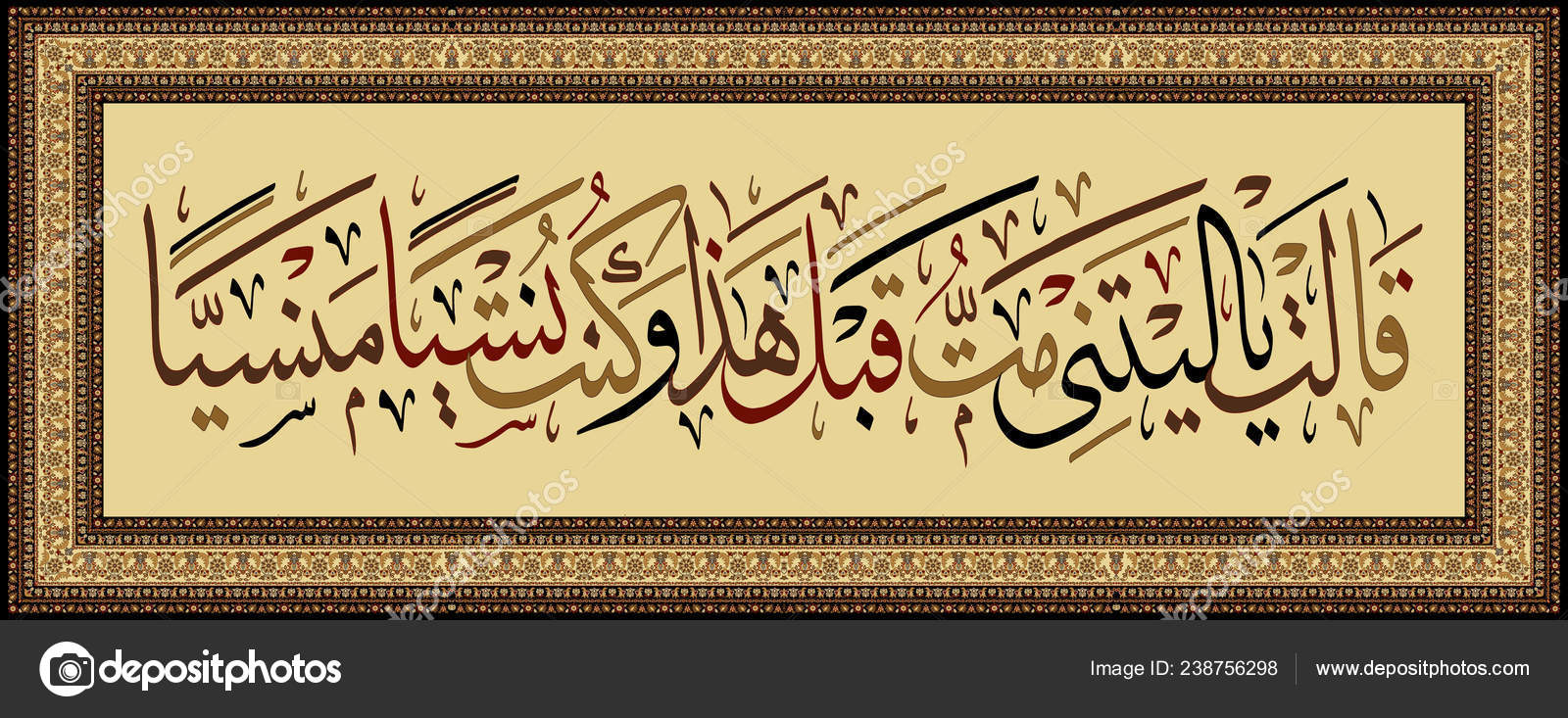 Surah maryam image | Islamic calligraphy from the Quran