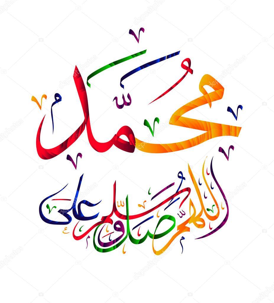 Islamic calligraphy Muhammad, sallallaahu alaihi WA sallam, can be used to  make Islamic holidays Translation: Prophet Muhammad, sallallaahu alaihi WA  sallam #249383116 - Larastock