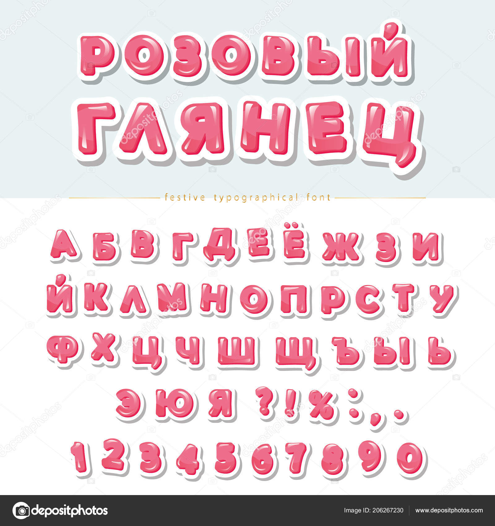 Cyrillic Glossy Pink Font Cartoon Paper Cutout Letters