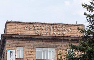 Russia, Krasnoyarsk - July 23, 2018: Inscription on the building - Krasnoyarsk Worker Publishing House
