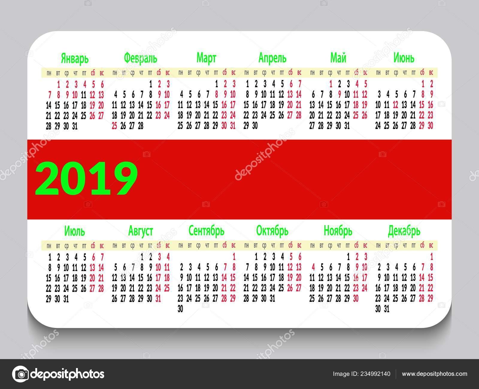 Calendario Fin De Semana 2019.Calendario Bolsillo 2019 Ruso Con Festivos Dias Fin Semana