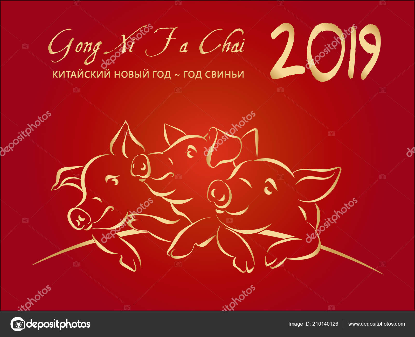 2019 Happy Chinese New Year Greeting Card Gold Pigs Russian Stock