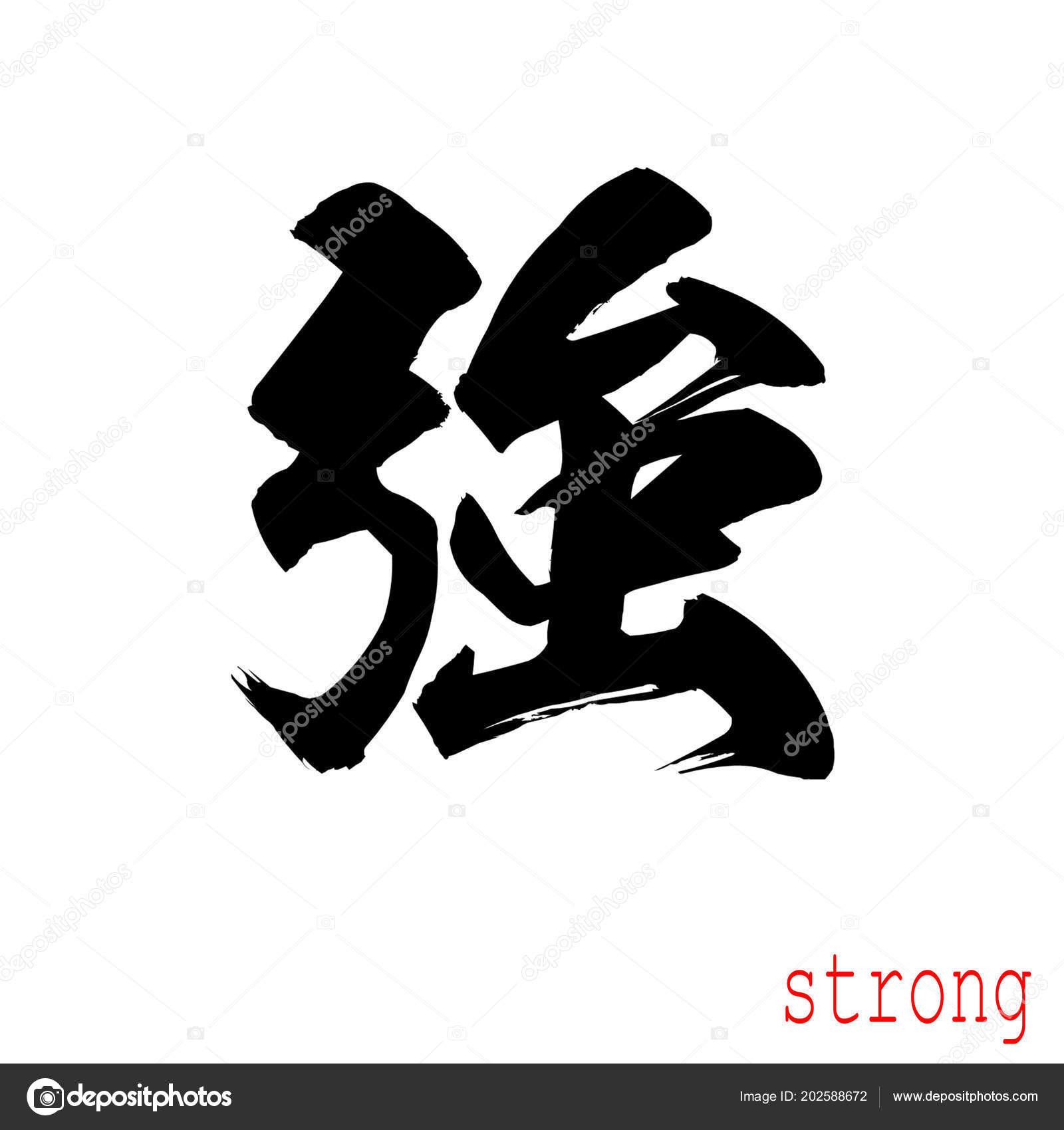 Japanese word strength | Calligraphy Word Strong White