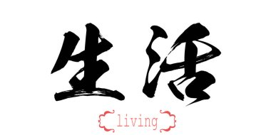 Calligraphy word of living in white background. Chinese or Japanese. 3D rendering