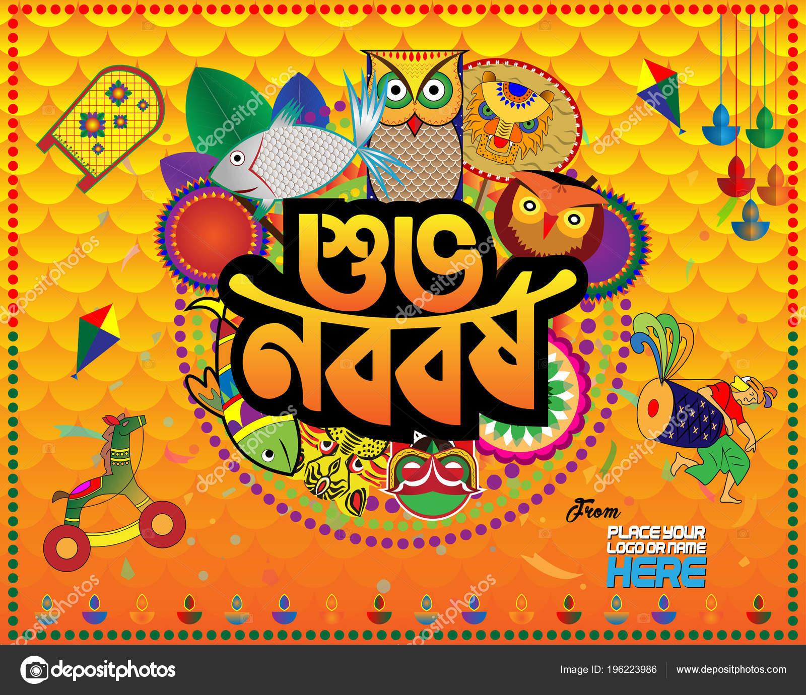 Vector: pohela boishakh 2018 | Happy New Year Bengali