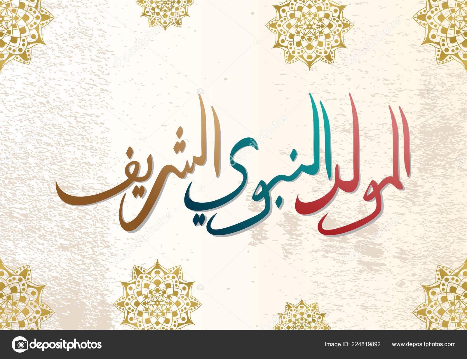 Vector Mawlid Nabi Celebration Greeting Design Translation