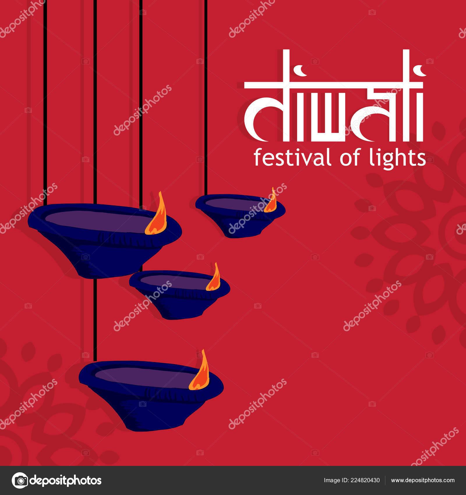 Diwali Greeting Design Burning Diya Hindu Community Stock Vector
