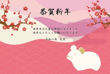 New year's card illustration with rat, plum tree and Japanese pattern.