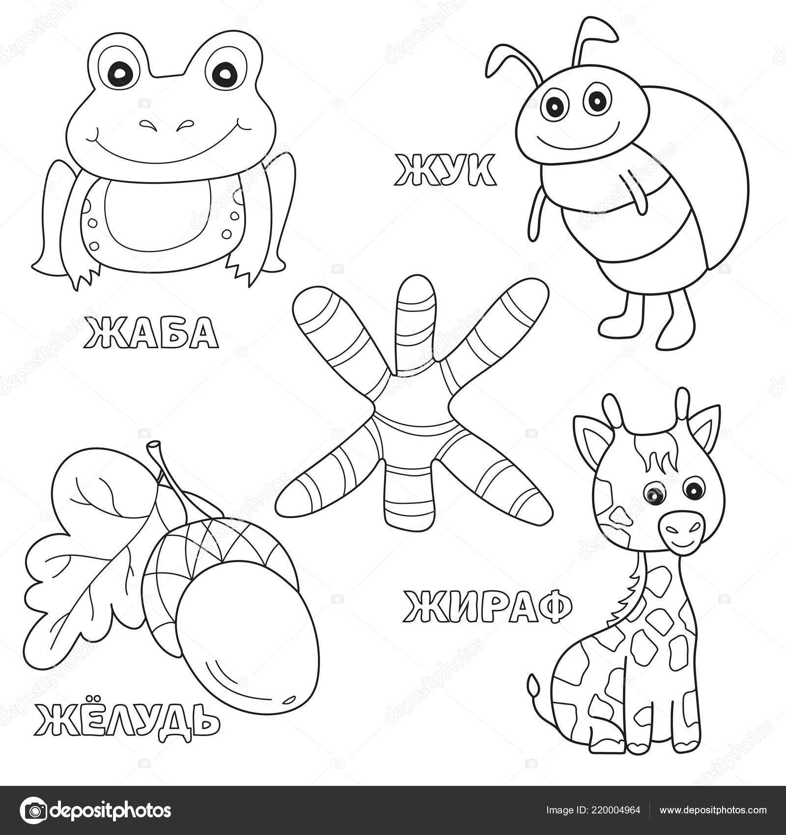 Rus Alfabesi Mektubu çocuklar Için Boyama Kitabı Mektup Resimleri