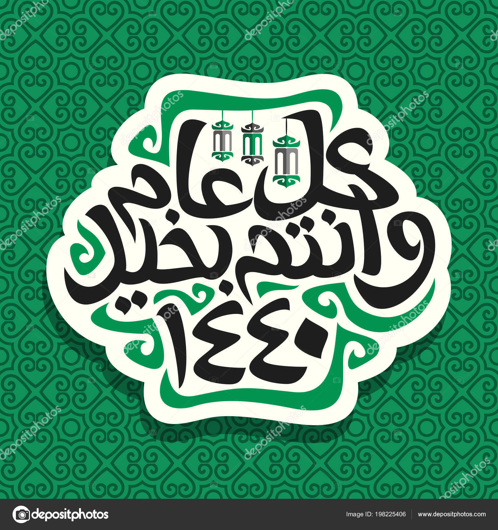 Vector Logo Islamic New Year Cut Paper Sign Hanging Oriental Stock