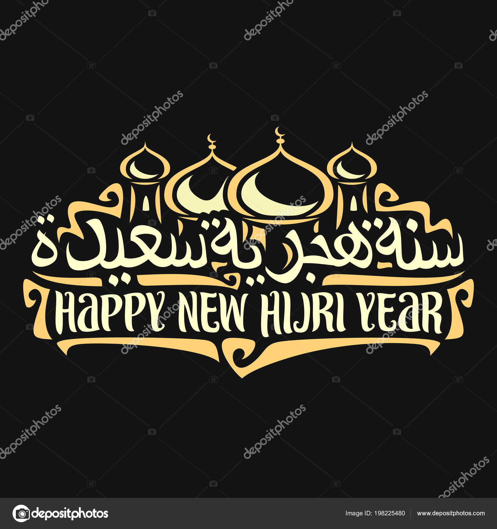 Vector Logo Islamic New Year Poster Mubarak Mosque Golden Domes