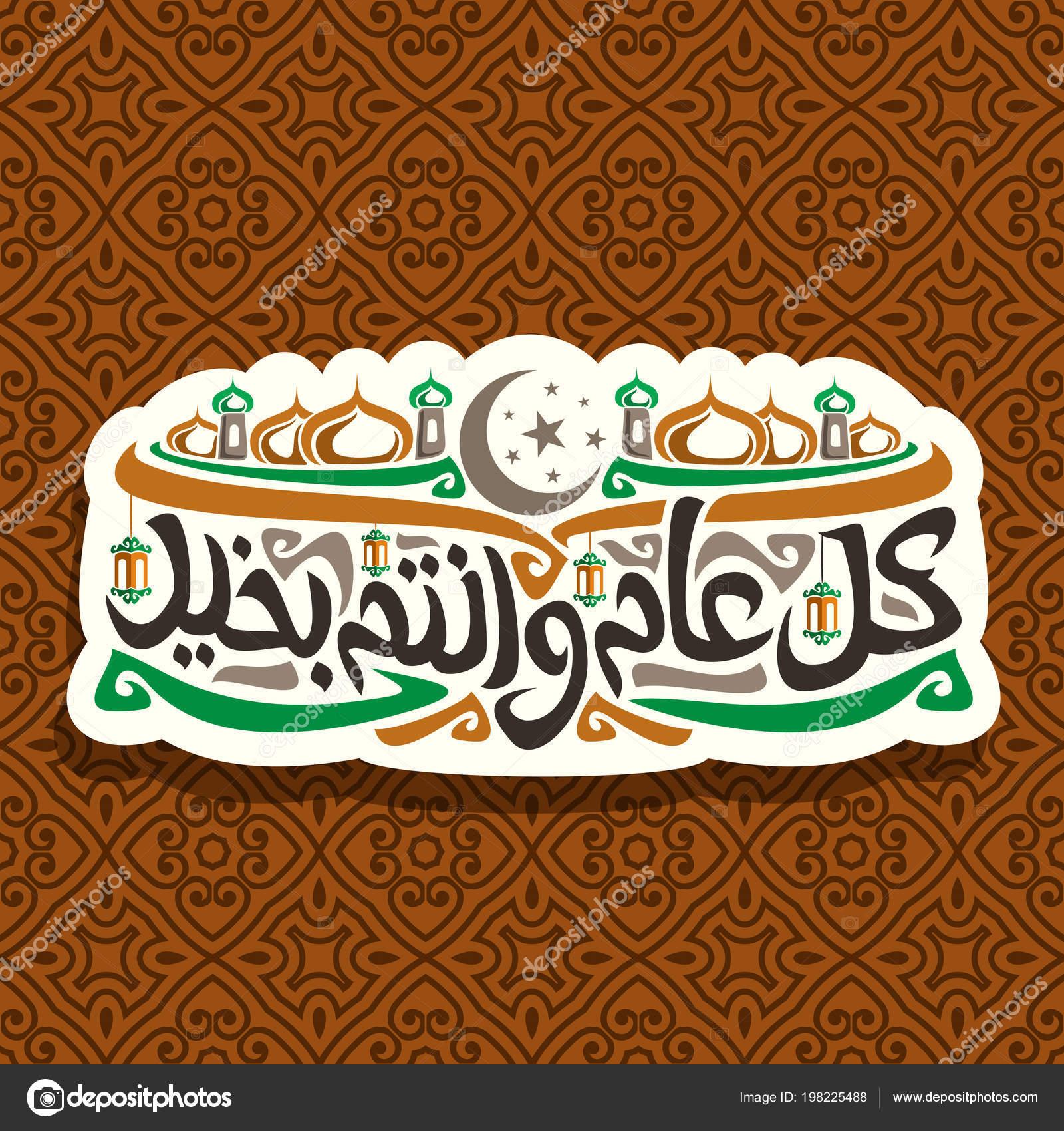 Vector Logo Islamic New Year Cut Paper Sticker Mubarak Mosque