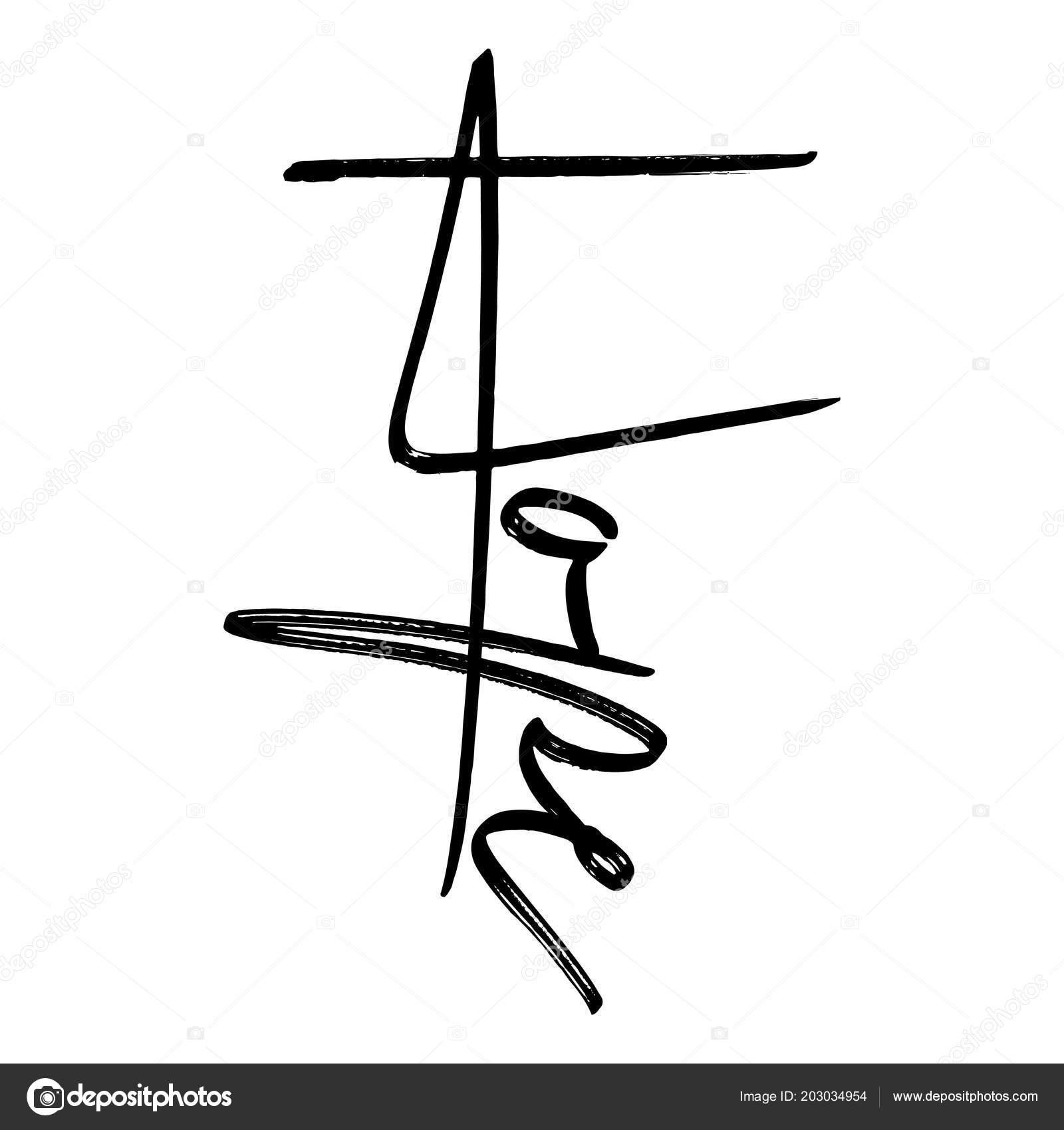 Esperons Ecrit Calligraphie Vecteur Lettrage Texte Forme Croix Main