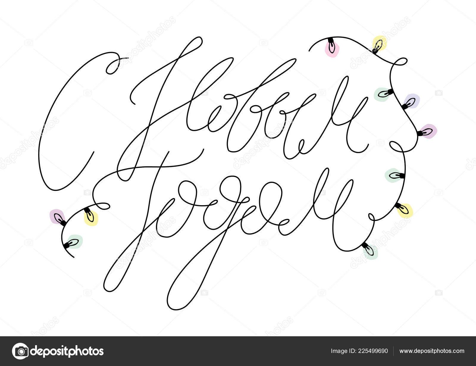 Weihnachtskarten Mit Kugelschreiber.Frohes Neues Jahr Russischer Sprache Mit Weihnachtsbeleuchtung
