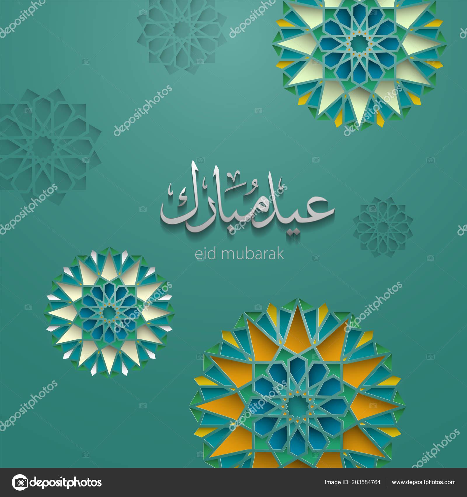 Eid Mubarak Arabic Calligraphy Means Celebration Blessed Suitable