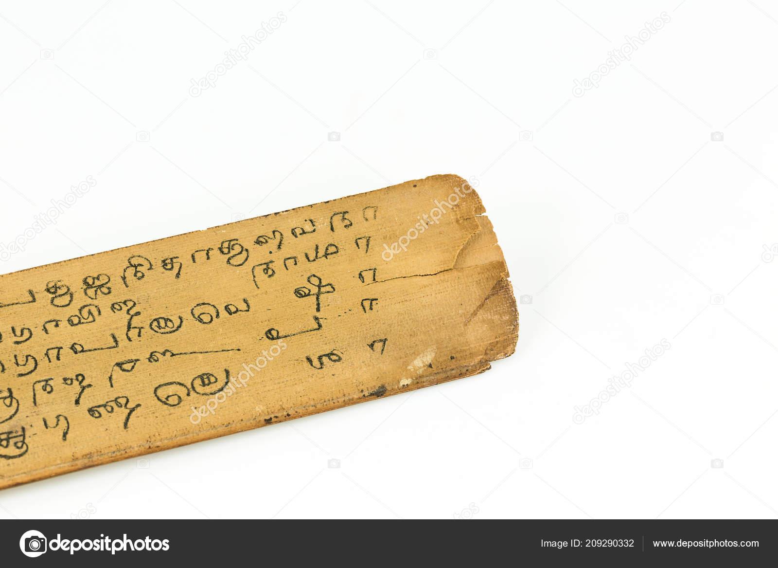 Detail Preserved Palm Leaf Borassus Flabellifer Manuscripts