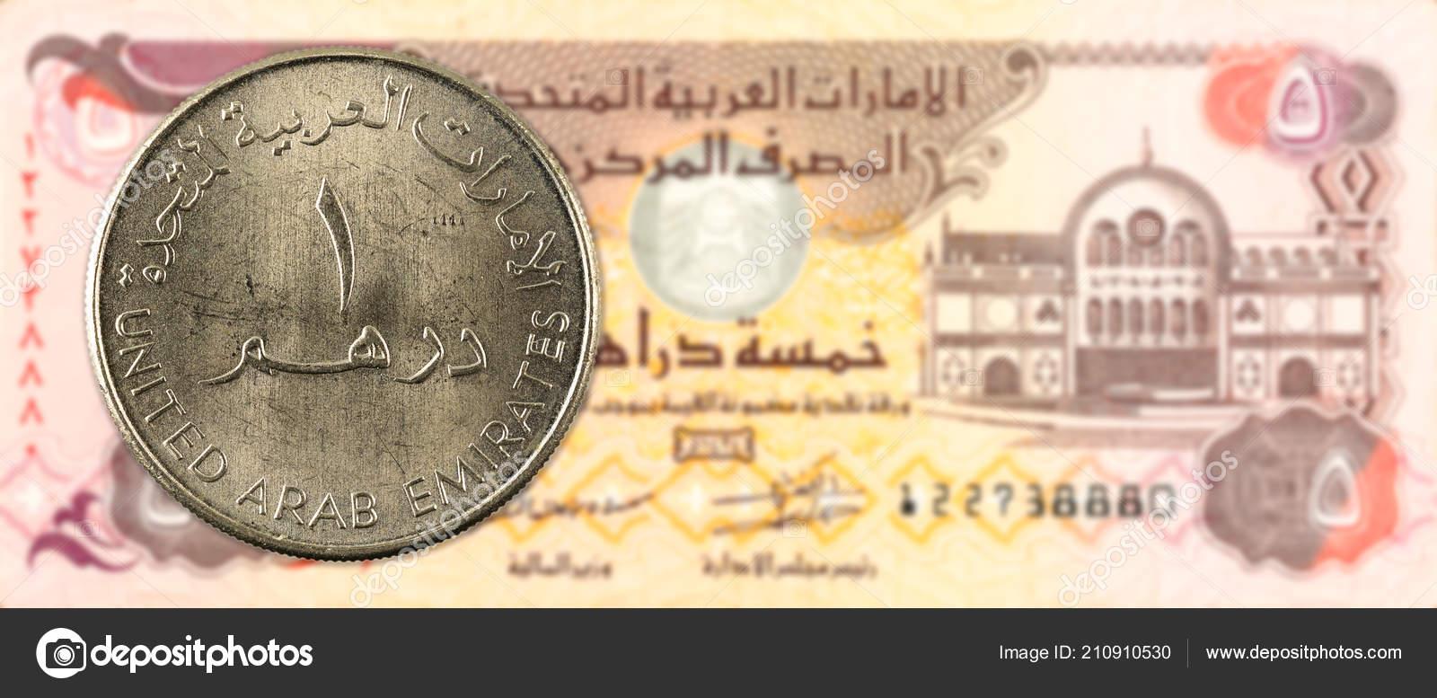 Dirham Münze Gegen Vereinigte Arabische Emirate Dirham Geldschein