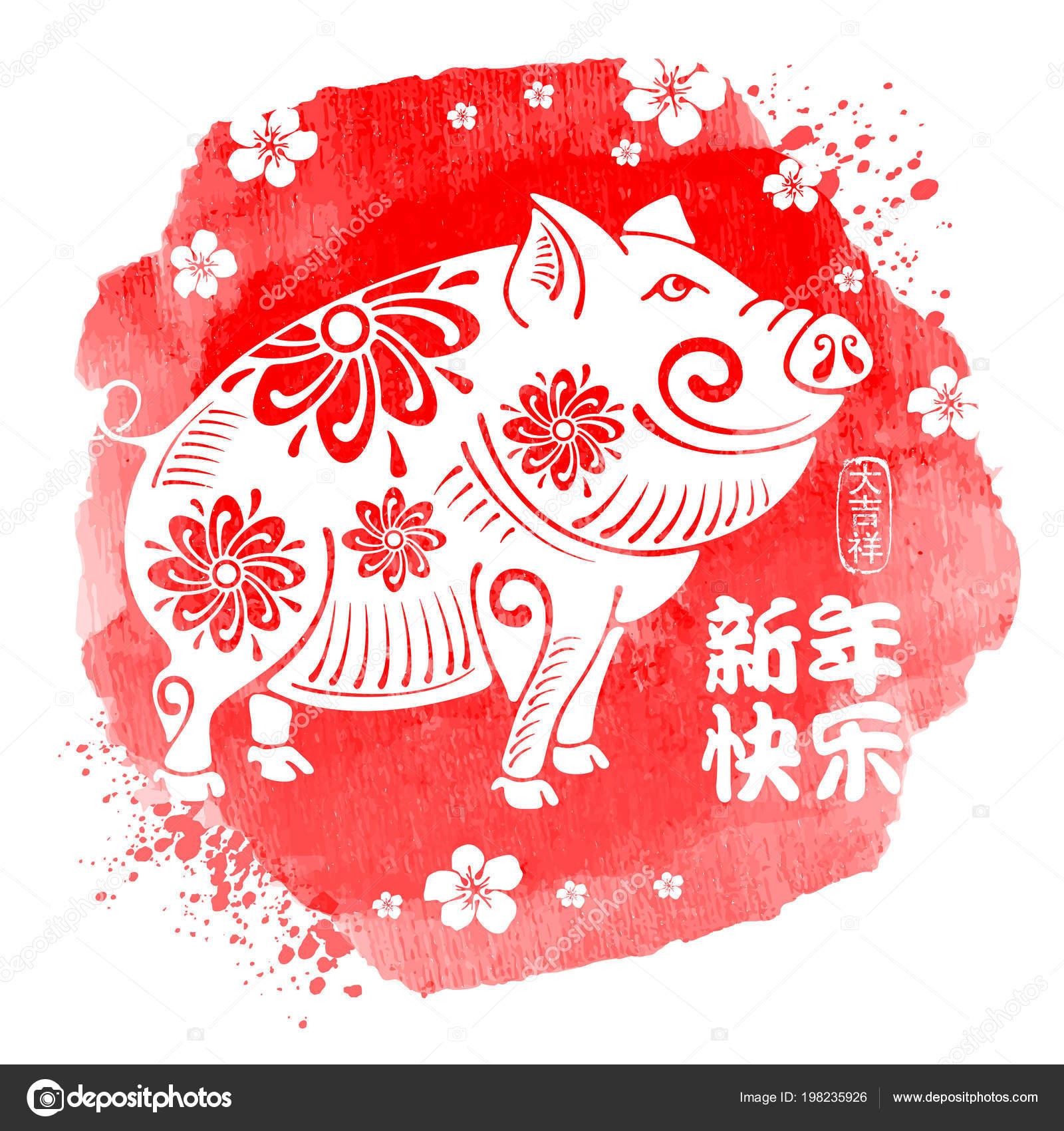 Chinese New Year Festive Vector Card Design Pig Zodiac Symbol