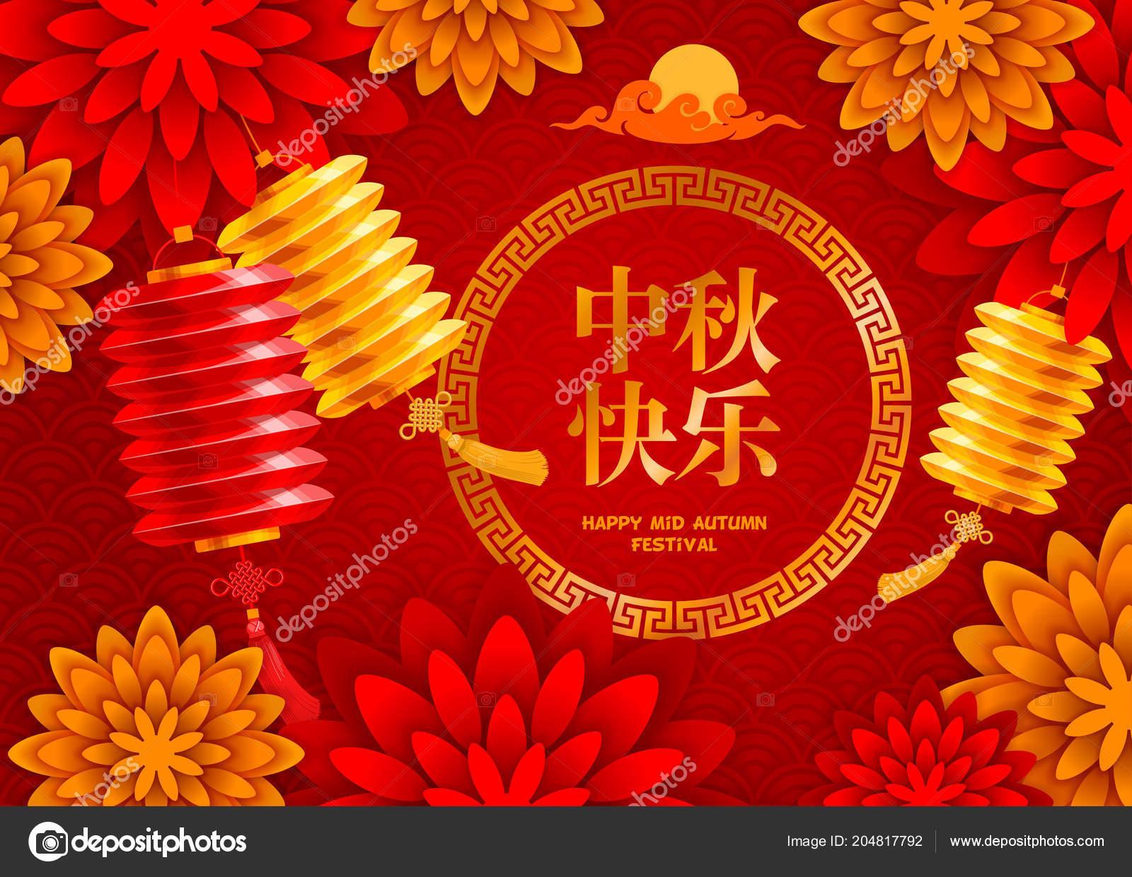 Mid Autumn Festival Design Chinese Paper Lanterns Autumn