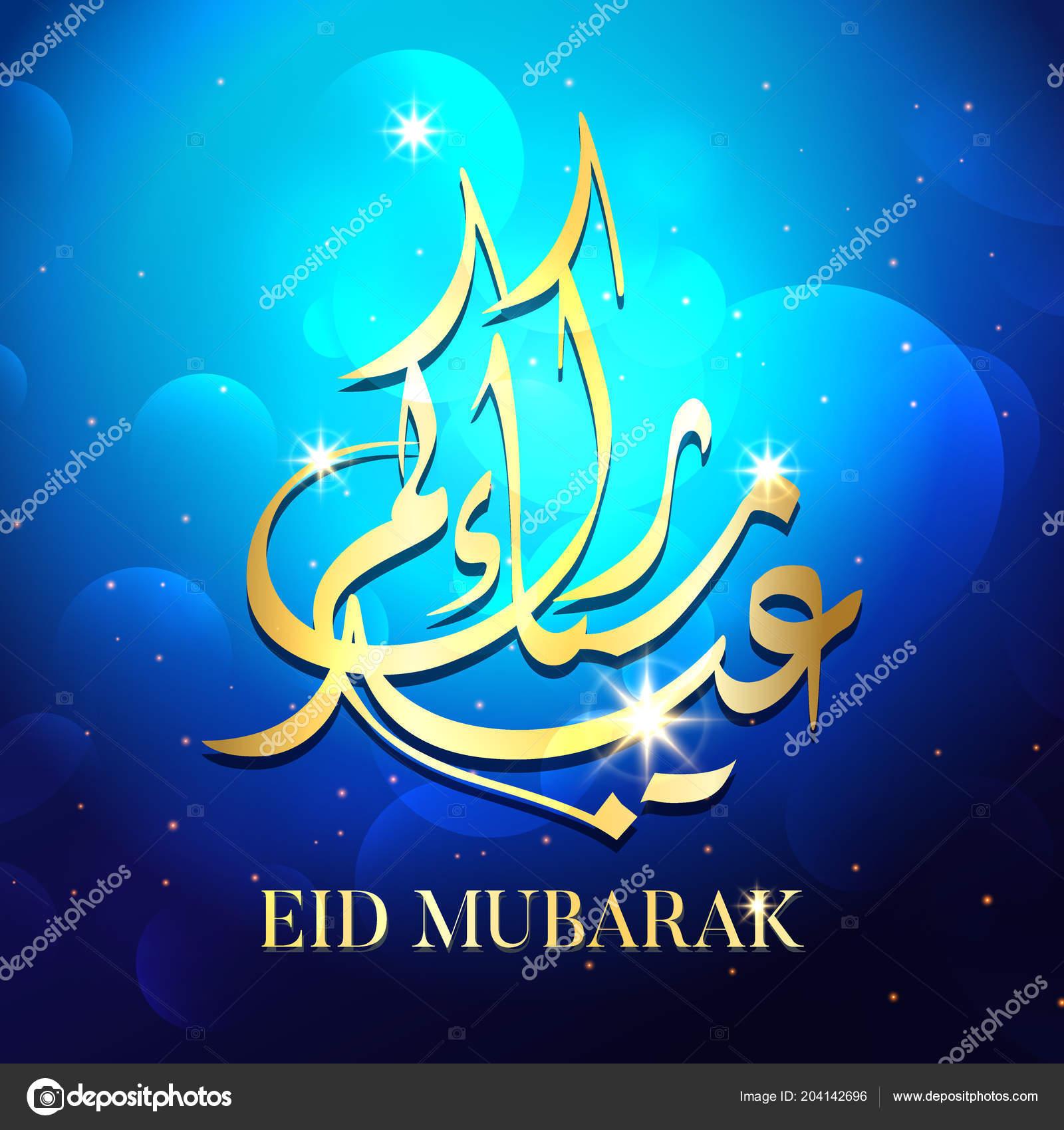Eid Mubarak Greeting Card Arabic Vector Calligraphy Stock Vector