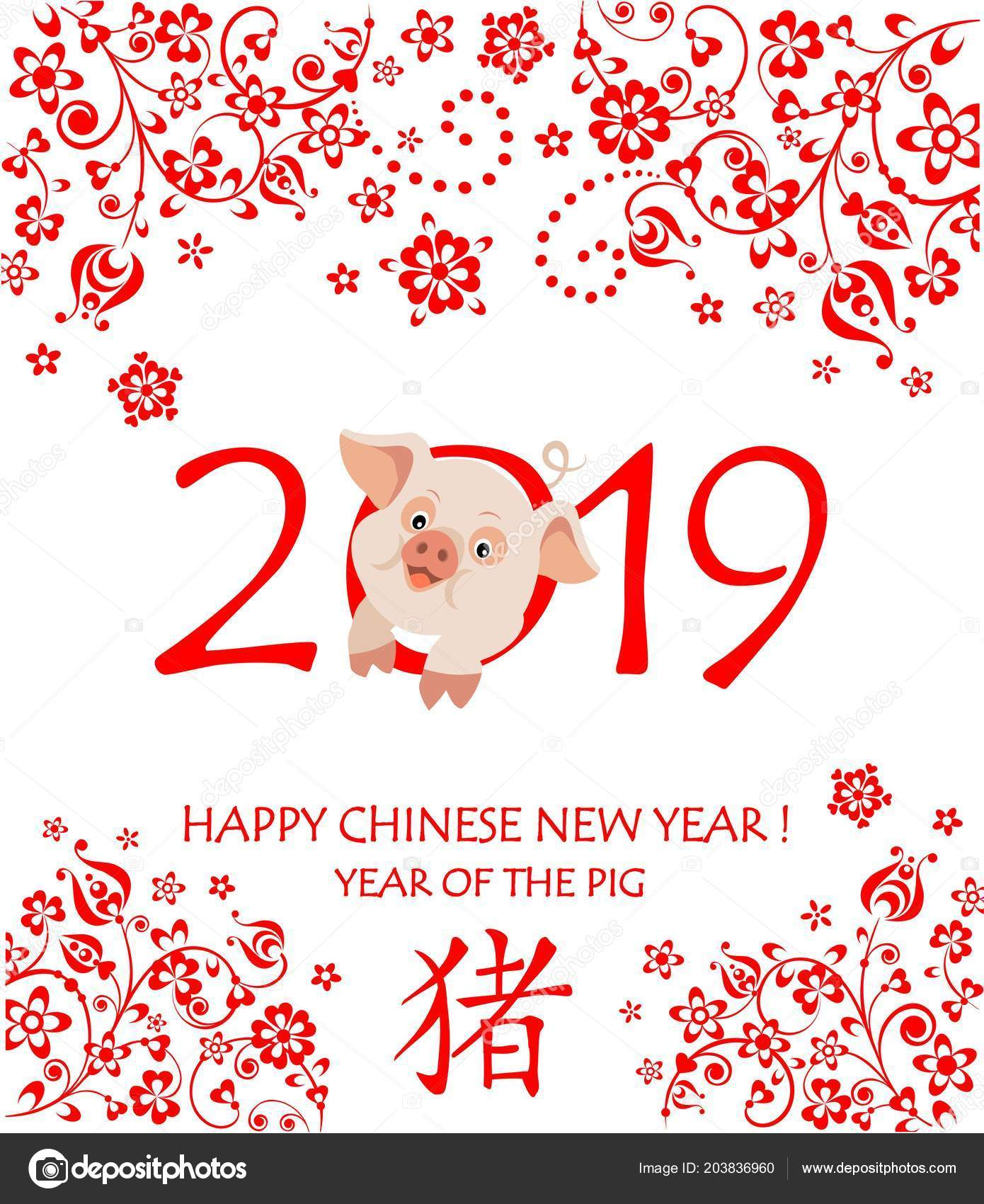Chinese New Year 2019. Traditions and wishes 7