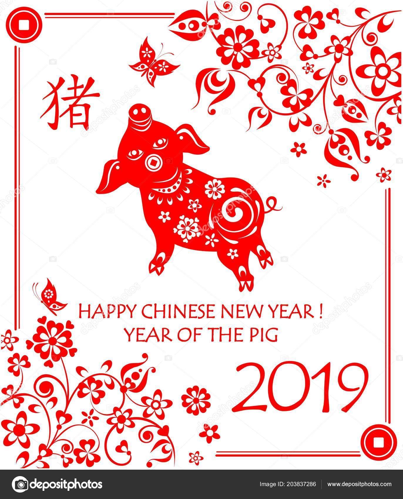 Papier Grußkarte Für 2019 Chinese New Year Mit Lustigen Roten ...