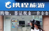 ----Pedestrians walk past a branch of Chinese online travel agency Ctrip in Changzhou city, east Chinas Jiangsu province, 2 June 2018
