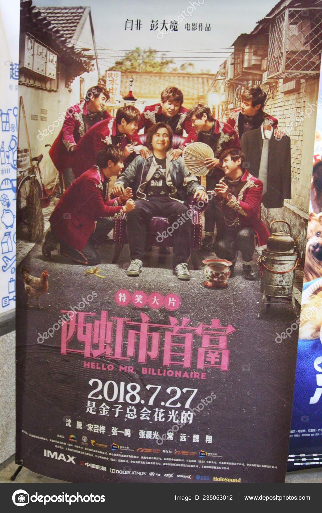 View Poster Chinese Comedy Film Hello Billionaire Cinema Chongqing China Stock Editorial Photo C Chinaimages 235053012