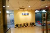 A kilátás a Shanghai irodája a kínai autóipari információs szolgáltató Autohome Inc., más néven autohome.com, Sanghajban, Kínában, december 11, 2013