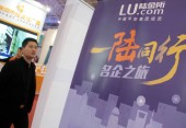 A man visits the stand of Lu.com, formerly known as Lufax (Shanghai Lujiazui International Financial Asset Exchange), during an exhibition in Beijing, China, 11 December 2015