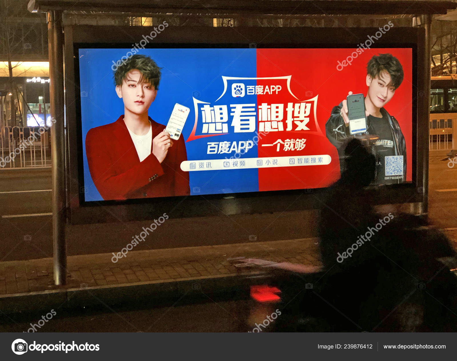View Advertisement Baidu Featuring Chinese Actor Huang Zitao Better