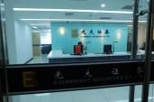 Egy kínai munkavállaló látható fióktelepén Everbright Securities Co., Ltd. Pekingben, Kínában, július 6, 2010