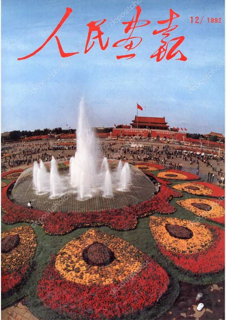 This cover of the China Pictorial issued in December 1992 features a big fountain in front of the Tian'anmen Rostrum in Beijing, China.