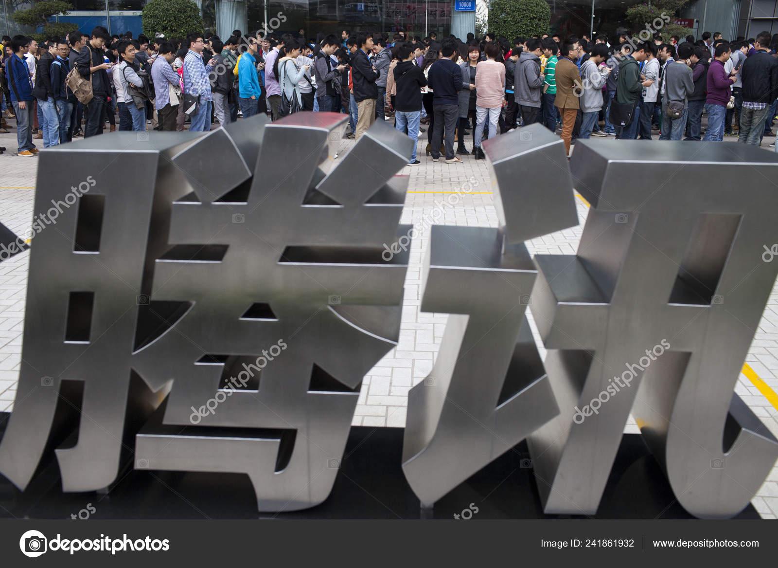 Chinese Employees Tencent Owner Com Queue Spring Festival Cash Bonus
