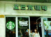 Chinese customers walk out of a cafe of Starbucks Coffee in Shanghai, China, 16 June 2012