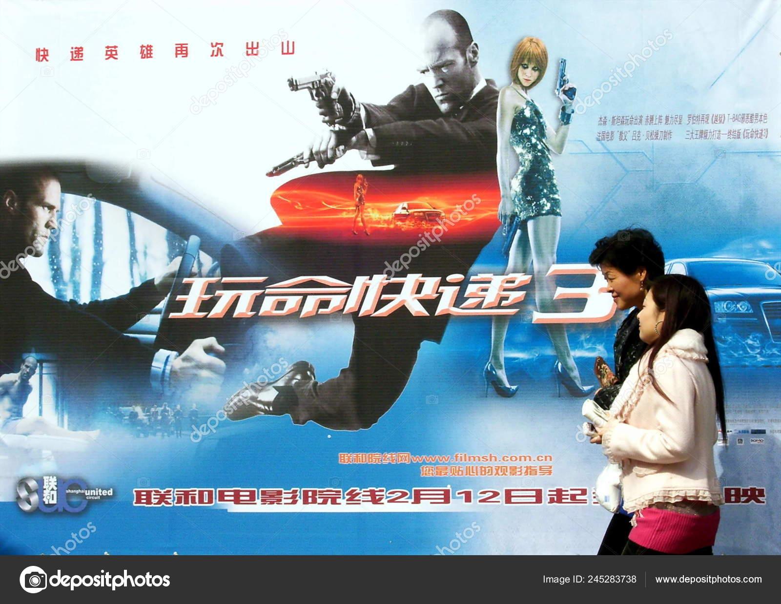 File Chinese Women Walk Poster Movie Transporter Shanghai