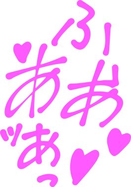 Pink Japanese Erotic cartoon of onomatopoeia