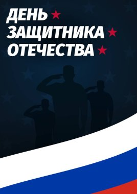 23 February banner. Translation - 23 February, Defender of the Fatherland day. Russian national holiday.